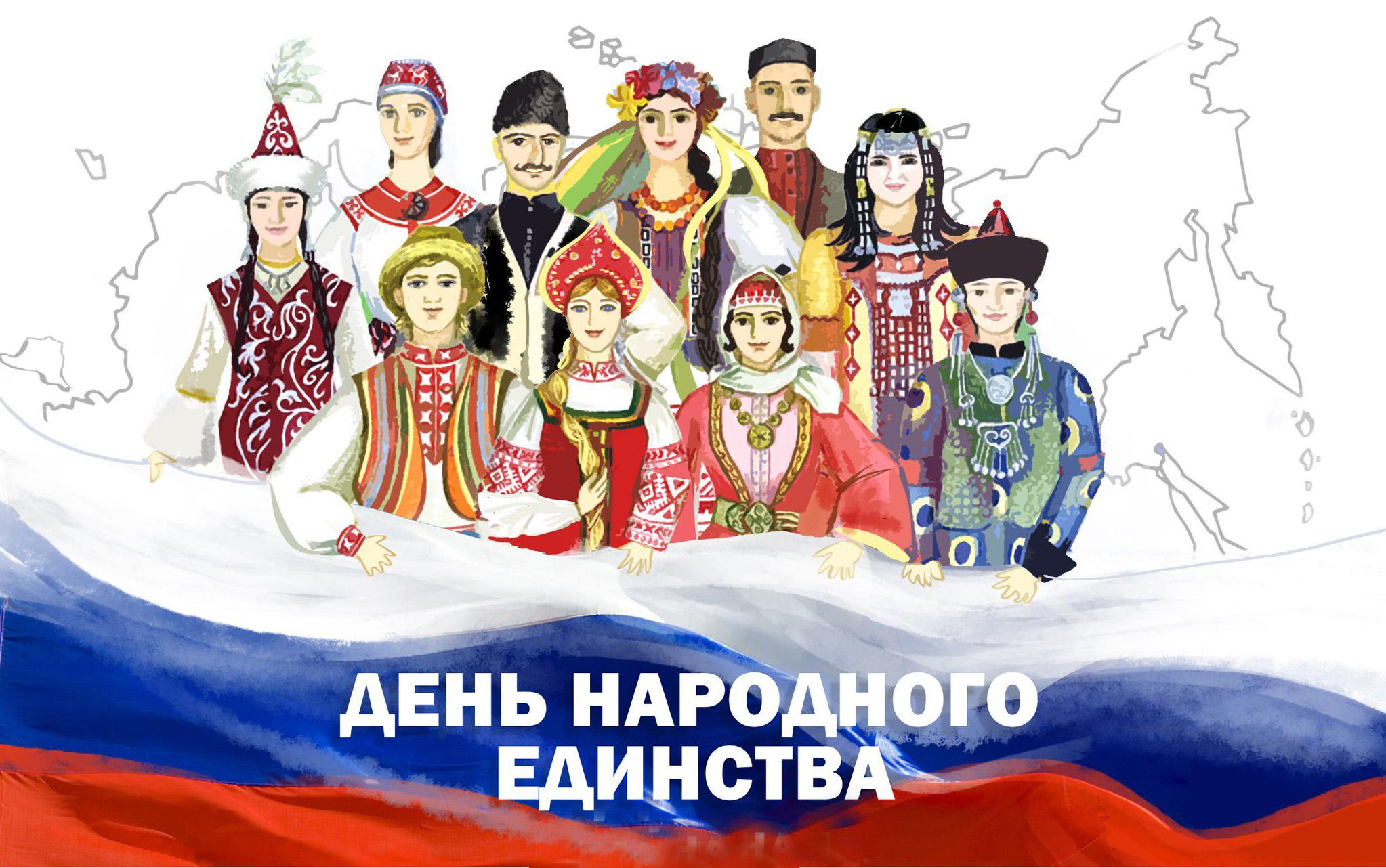 День народного единства картинки для школьников
